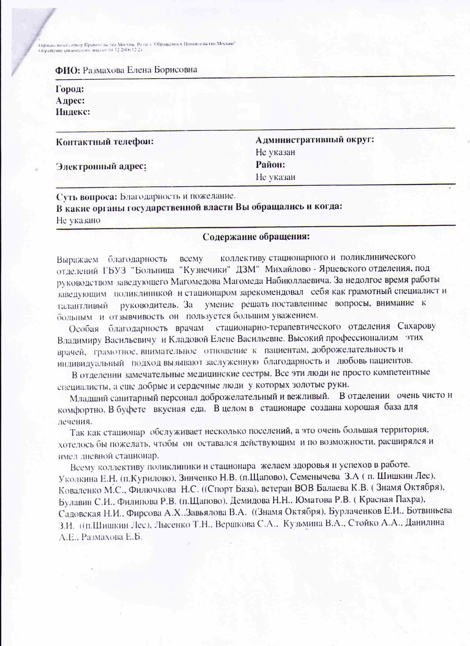 Форум родителей у чьих детей плозие анализы мочи Справка от гастроэнтеролога Тимирязевский район